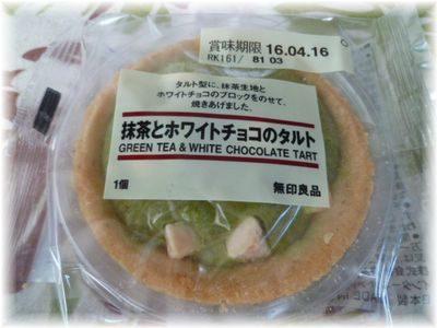 無印良品 抹茶とホワイトチョコのタルト