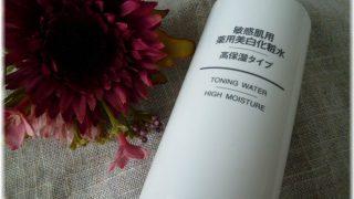 無印良品 敏感肌用 薬用美白化粧水