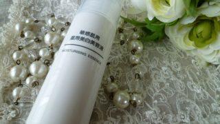 無印良品 敏感肌用薬用美白美容液