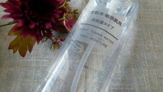 無印良品 化粧水 敏感肌用 高保湿タイプ