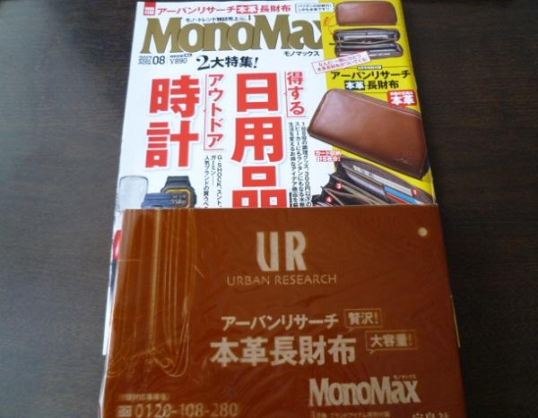 MonoMax 2017年8月号