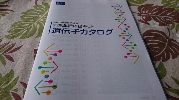 遺伝子カタログ