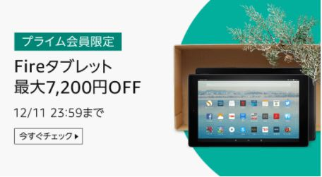 fireタブレット 最大7,200円OFF