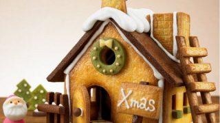無印良品 お菓子の家