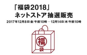 無印良品 福袋2018