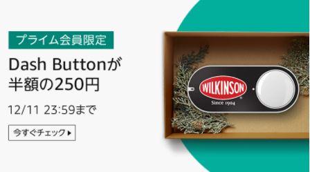 dash button 半額の250円