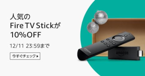 Fire TV Stick 10%OFF