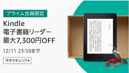 Kindle 書籍リーダー 最大7,300円OFF