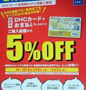 DHCカード支払いで5%OFF