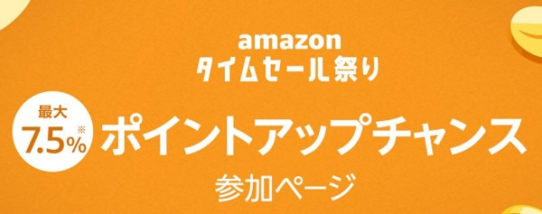 Amazon ポイントアップチャンス