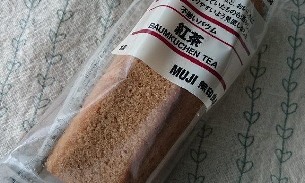 無印良品 不揃いバウム 紅茶