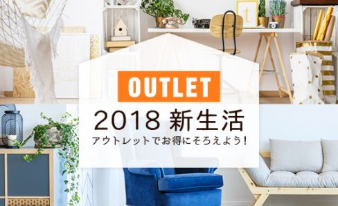 OUTLET 2018 新生活
