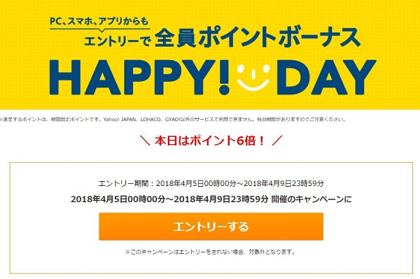 LOHACO HAPPY DAYキャンペーン