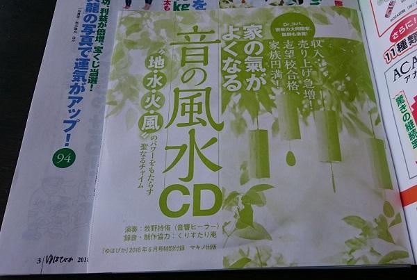音の風水CD
