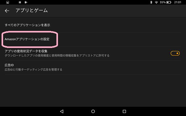 Amazon fire HD8 Amazonアプリケーションの設定
