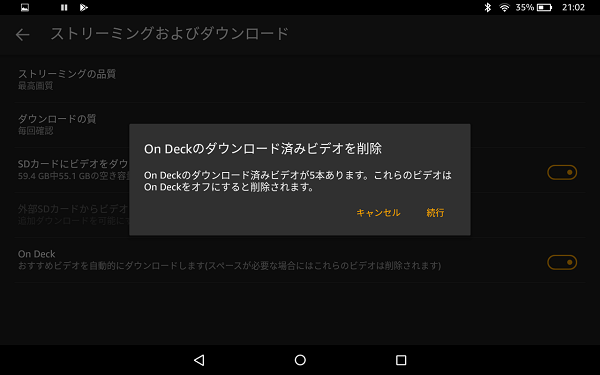 Amazon on deck 削除確認