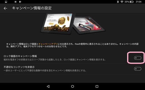 Amazon fire HD8 キャンペーン情報3