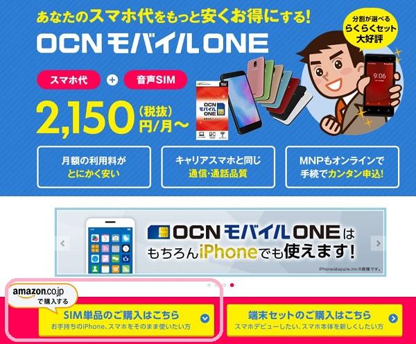 OCN モバイル ONE トップページ