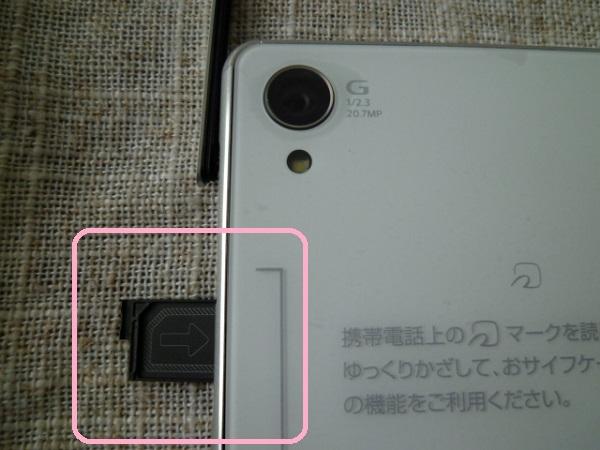 Xperia Z3 SIMカードトレイ