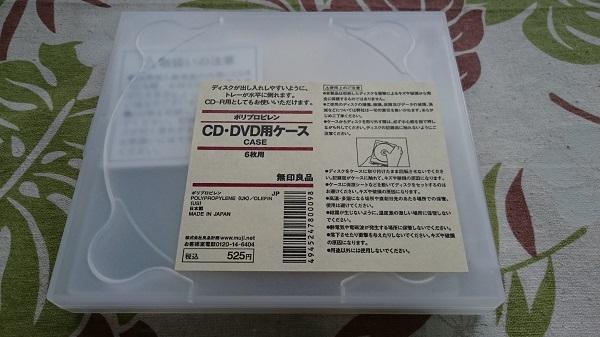 無印良品 CD・DVD用ケース