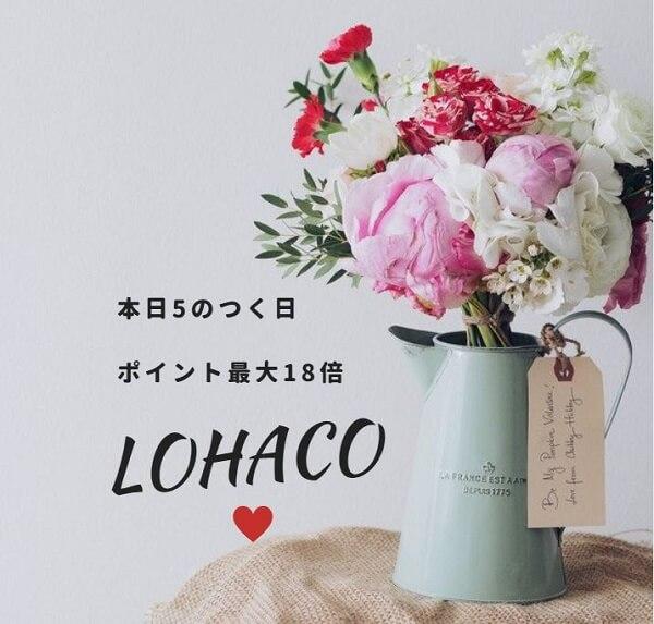 LOHACO 5のつく日