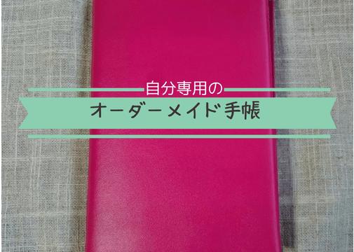 真実の出会いを引き寄せる運命の手帳
