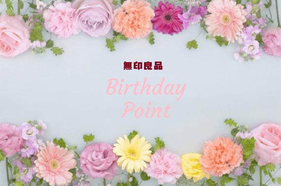 無印良品 誕生日特典