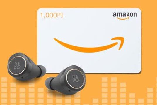 Amazon キャンペーン
