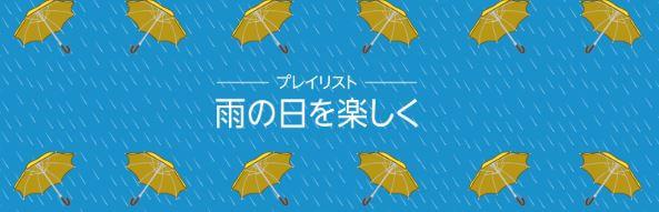 プレイリスト 雨の日を楽しく