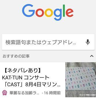 Google Chrome「おすすめの記事」