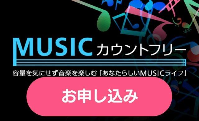 MUSICカウントフリー