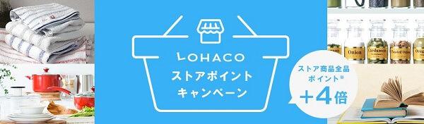 LOHACO ストアポイントキャンペーン