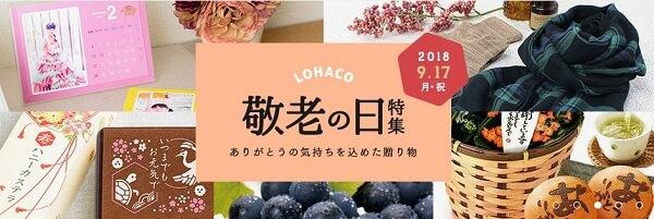LOHACO 敬老の日
