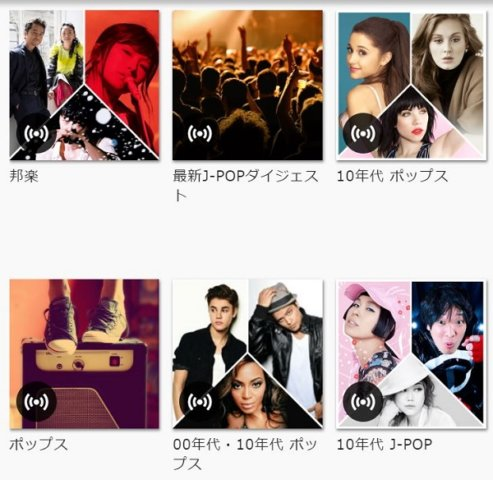 Amazon Music Unlimited ラジオ