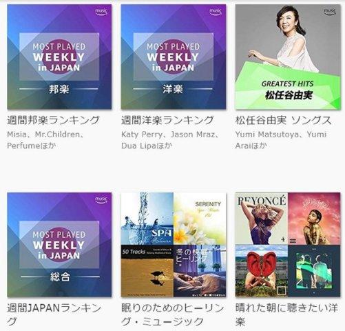 Amazon Music Unlimited プレイリスト