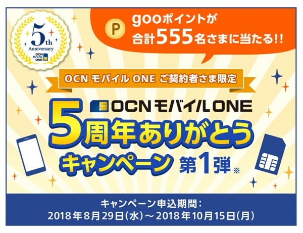OCN モバイルONE キャンペーン