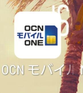 OCN モバイルONEアプリ