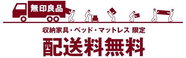収納家具・ベッド・マットレスの対象商品の配送料無料