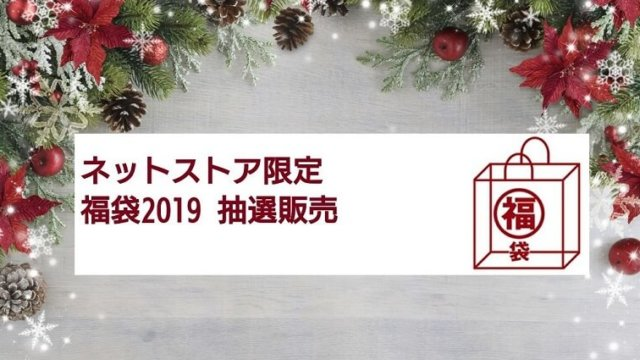 無印良品 福袋2019