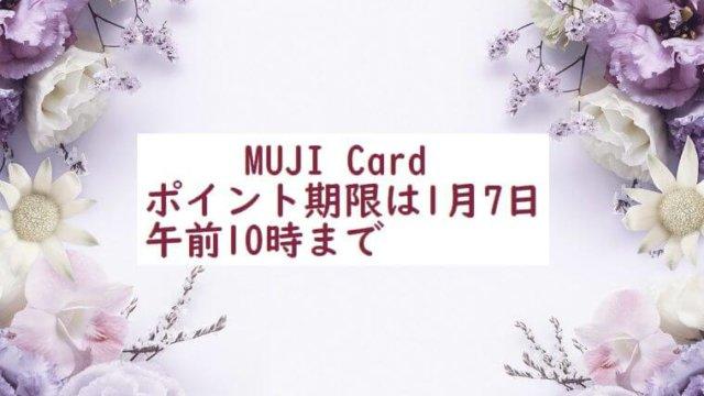 MUJI Card 有効期限