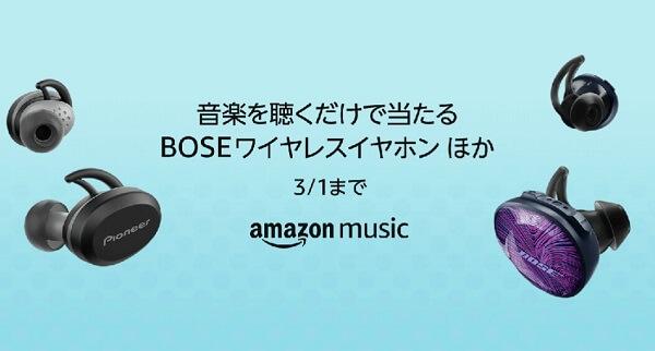 Amazon Music キャンペーン