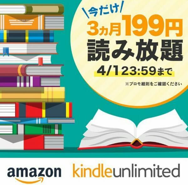Kindle Unlimitedを3ヶ月199円で利用できるキャンペーン