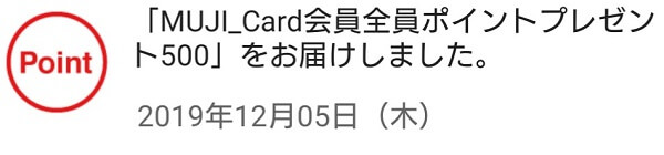 MUJI Cardポイント