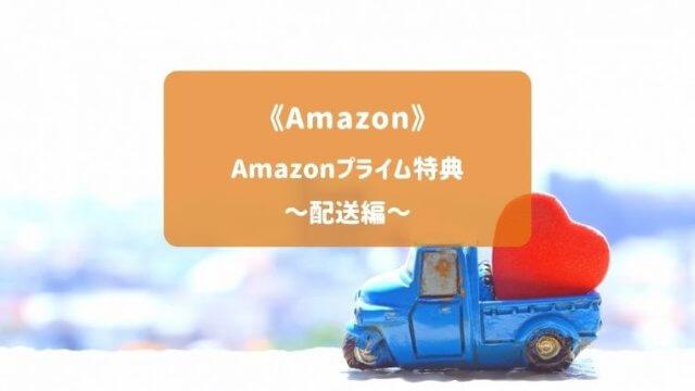 Amazon プライム 配送